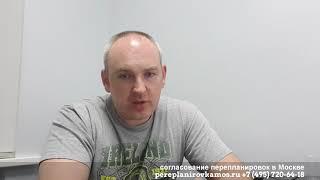 видео Как согласовать и узаконить проемы в несущей стене?