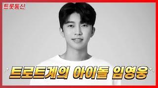 트로트계의 아이돌 임영웅 [트롯통신]