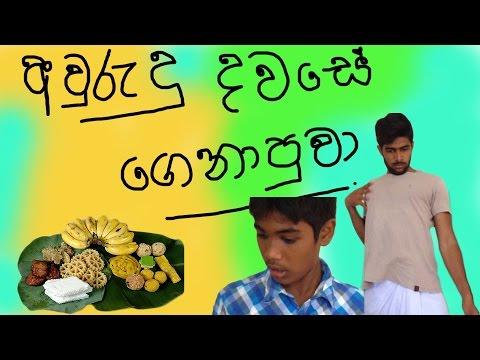 අවුරුදු දවසේ ගෙනාපුවා - Sinhala & Tamil New year Celebration