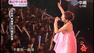 20111231 楊丞琳 - 遇上愛+理想情人+慶祝