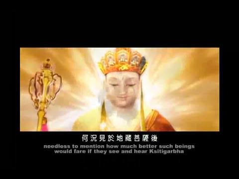 3D Animation 《地藏菩萨的故事》 Buddhism - Bodhisattva Ksitigarbha with English / Chinese subtitle