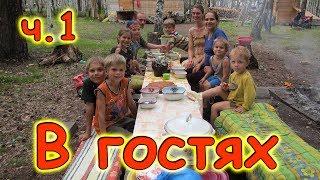В гостях у друзей из Батхая, Даши и Гриши. - ч.1. (07.17г.) Семья Бровченко.
