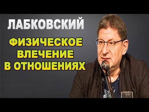МИХАИЛ ЛАБКОВСКИЙ — ЗНАЧЕНИЕ ФИЗИЧЕСКОГО ВЛЕЧЕНИЯ В ОТНОШЕНИЯХ
