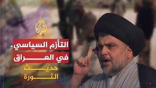 حديث الثورة-خلافات أهل الحكم بالعراق وتحديات تنظيم الدولة