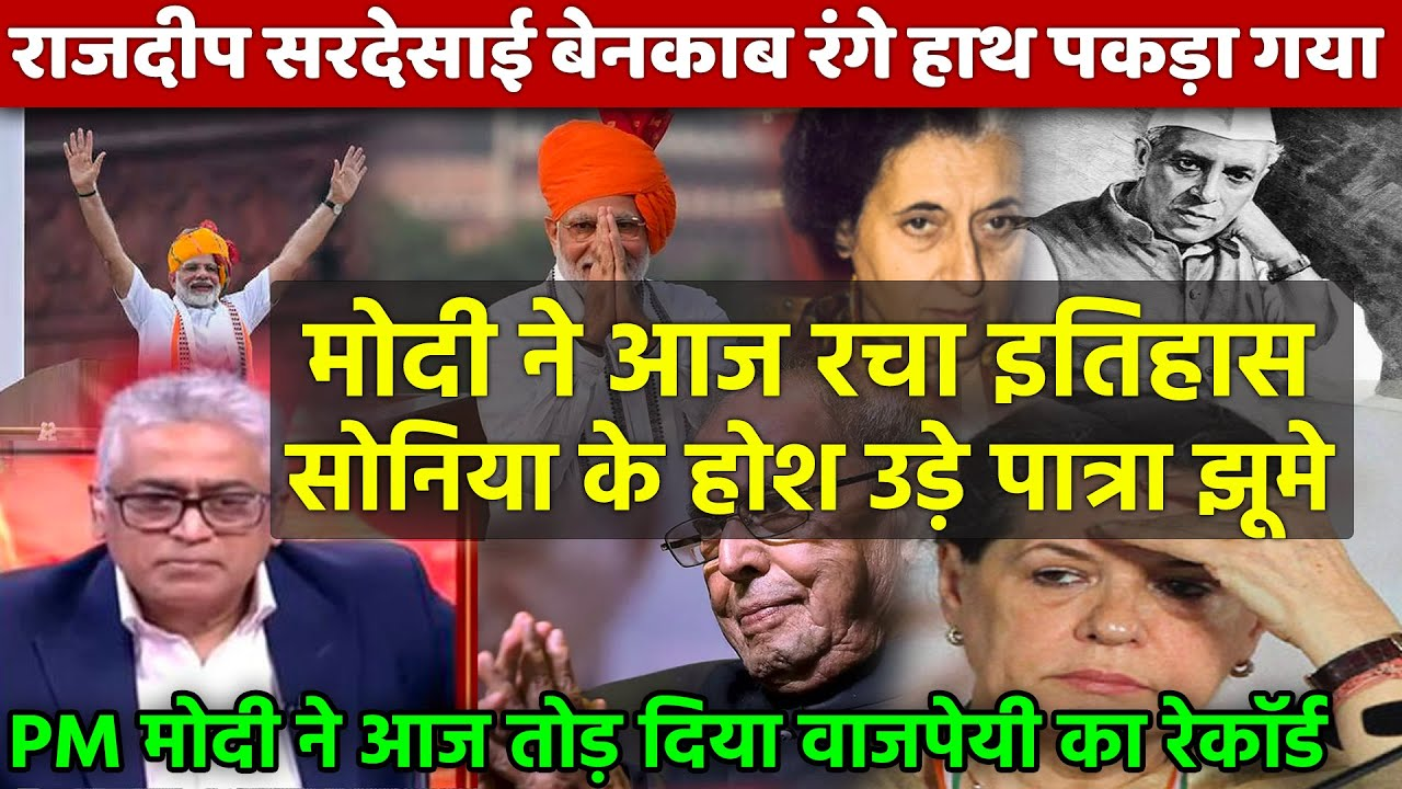 PM Modi becomes the 4th longest serving PM in Indian history Sonia Rajdeep Sardesai Pranab Mukherjee