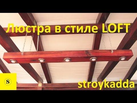 Люстра в стиле LOFT / Chandelier in the style of LOFT
