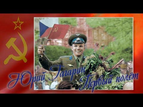 Юрий Гагарин. Первый полёт. 12 апреля. День космонавтики.
