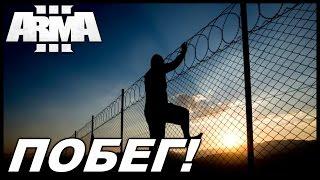 Arma 3 Altis Life (Nova) - Побег из Тюрьмы. #4 серия