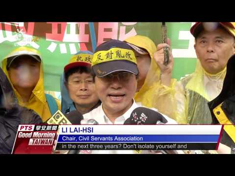 ANTI-PENSION GROUPS PROTEST AT LEGISLATIVE YUAN AS BILL ON AGENDA 20170616公視早安新聞