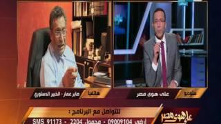 على هوى مصر - صابر عمار : اذا وافقت على التحكيم الدولى ستهدر حكم نهائى داخلى