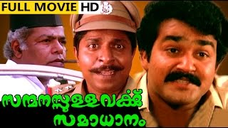 Sanmanassullavarkku Samadhanam Malayalam Full Movie High Quality