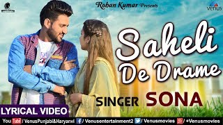 Saheli De Drame LYRICAL VIDEO | Sona | Aar Bee | Rohan Kumar | Latest Punjabi Song 2018