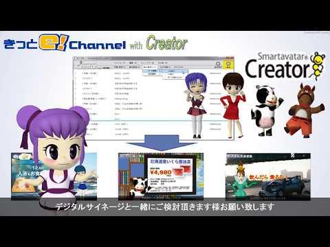 SaaS型デジタルサイネージシステム「きっとe! Channel」