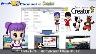 【安川情報九州】SaaS型デジタルサイネージシステム『きっとe! Channel』のご紹介