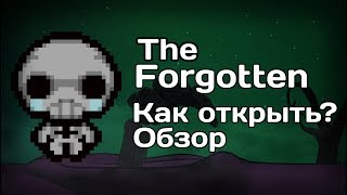 The Forgotten - Как открыть, обзор, геймплей