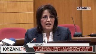 kozani.tv -  Συνέντευξη τύπου Γεωργίας  Ζεμπιλιάδου