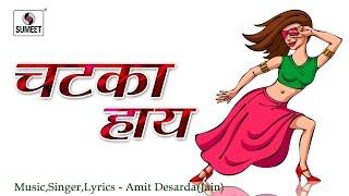 Chatka Hay - Amit Desarda - Sumeet Music