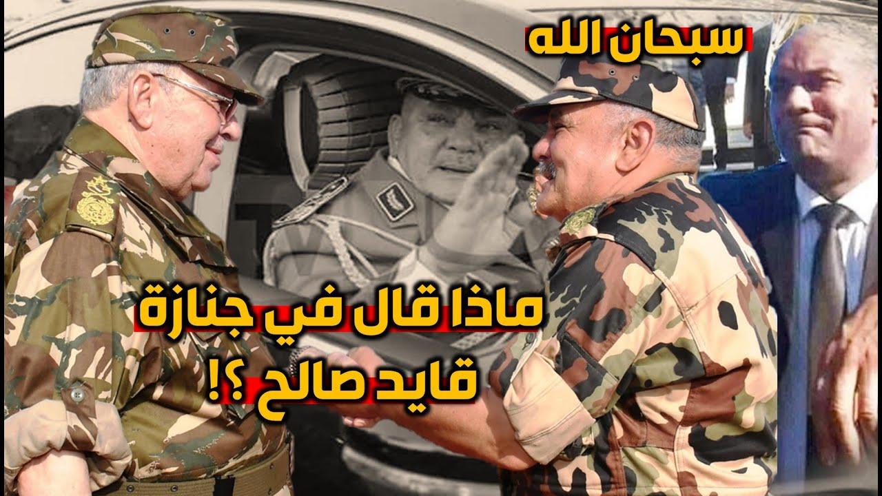 من يكون اللواء حسان علايمية الذي تـــوفـى بعد قايد صالح  وعلاقته به ؟!