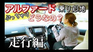【トヨタ アルファード 試乗】乗る人すべての心を満たす走りとはどんなものなのか?(TOYOTA ALPHARD)