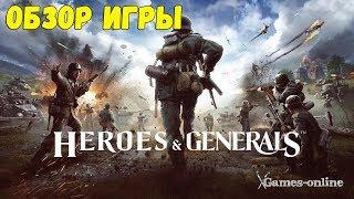 Обзор Heroes & Generals, инструктаж для новичков