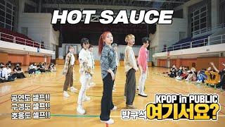 [방구석 여기서요?] NCT DREAM - 맛 (Hot Sauce) | 커버댄스 Dance Cover