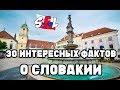 30 интересных фактов о Словакии
