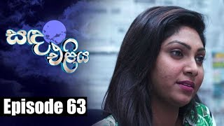 Sanda Eliya - සඳ එළිය Episode 63 | 18 - 06 - 2018 | Siyatha TV Thumbnail