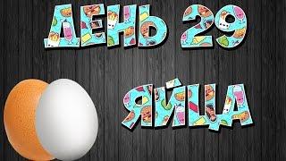 КАК ПОХУДЕТЬ (BLOG) // День 29 (Яйца)