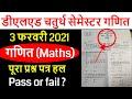 Gambar cover up deled btc 4th semester math solution 2021 // btc/deled 4th semester maths