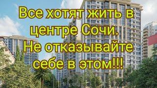 жк Альпийский квартал/ Купить квартиру в Сочи/ Недвижимость в Сочи