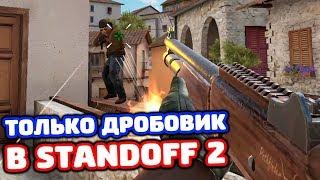 КАТКА С ДРОБОВИКОМ В STANDOFF 2!