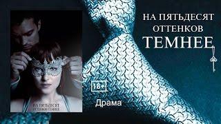 На 50 Оттенков Темнее !!! ШОК новинка 2017