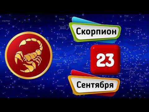 Гороскоп на завтра /сегодня 23 Сентября /СКОРПИОН /Знаки зодиака /Ежедневный гороскоп на каждый день