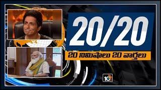 Sonu Sood Emotional | Virus Politics In AP | Vaccine Shortage in India | PM Modi Meeting | 10TV News