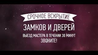видео Служба по аварийному вскрытию дверей и замков