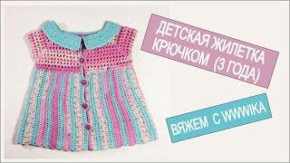 Как Связать Детский Жилет Крючком 1 Часть Вяжем по Схемам Baby Crochet Vest. Трусики Крючком Женские
