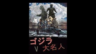Godzilla vs daimajin (1979)fan trailer.大魔神vsゴジラ