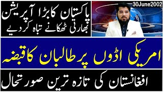Ghulam Nabi Madni Describes Today's Latest Updates About Current Events | 30 June 2020 |