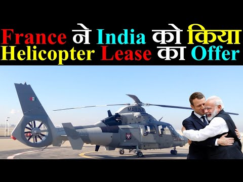 France ने India को किया Panther Helicopter Lease का Offer