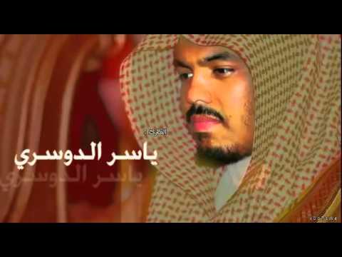 تحميل قران كريم mp3 بصوت ياسر الدوسري