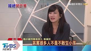 【十點不一樣】韓國瑜告訴你!年輕人不想生竟是這原因...