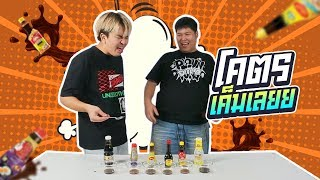 ซอสปรุงรสอันไหนอร่อยสุด-เพลินพุง-feat-kyutae-oppa