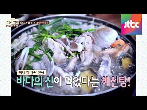박원숙의 깜짝 요리선물 '해신탕', 임현식은 �