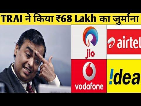 Biggest bad news for telecom companies | कौन सी कंपनी को कितना जुर्माना देना होगा