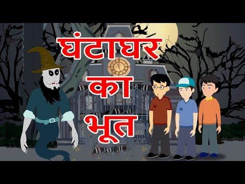 घंटाघर का भूत | Hindi Cartoon | Moral Stories For Kids | Cartoons For Children | Maha Cartoon TV XD