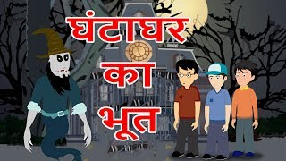 घंटाघर का भूत | Hindi Cartoon | Moral Stories for Kids | Cartoons for Children | Maha Cartoon TV XD