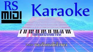 รักคนมีเจ้าของ : ไอน้ำ [ Karaoke คาราโอเกะ ]