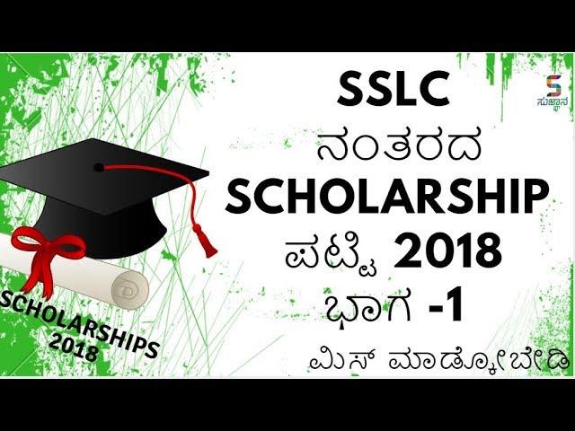 SSLC ???? ?? ??????????????? Scholarship ?? ????? (??? #1)