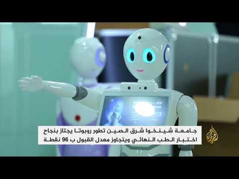 روبوت صيني ينجح في اجتياز اختبار الطب  - نشر قبل 5 ساعة