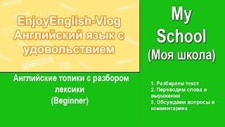 Английский топик My school (Моя школа). Уровень Beginner